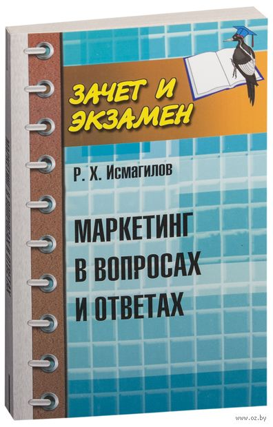 Маркетинг в вопросах и ответах. Руслан Исмагилов
