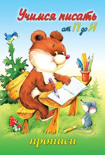 Учимся писать от П до Я