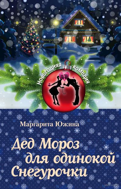 Дед Мороз для одинокой Снегурочки (м). Маргарита Южина