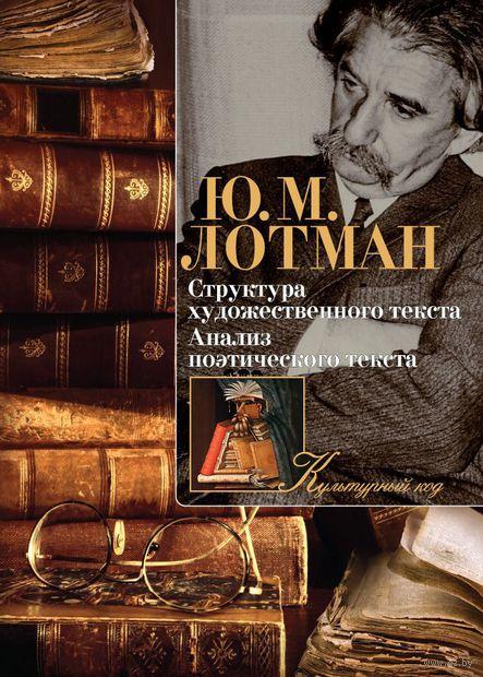 Структура художественного текста. Анализ поэтического текста. Юрий Лотман