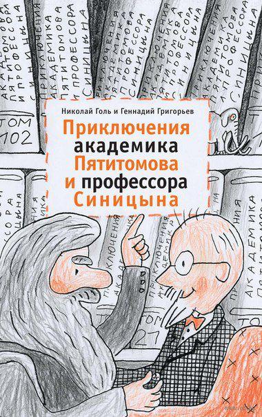 Приключения академика Пятитомова и профессора Синицына. Николай Голь, Геннадий Григорьев