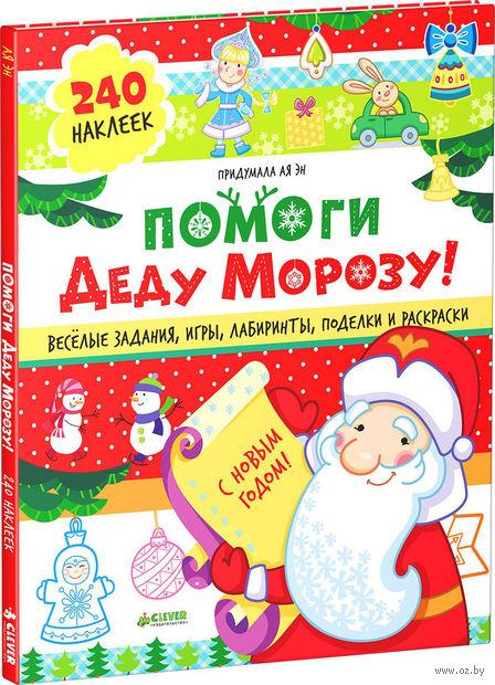 Помоги Деду Морозу! (+ наклейки). Ая эН