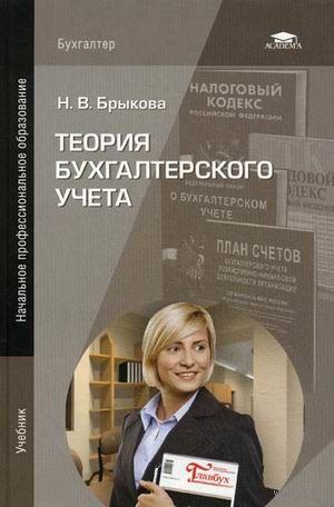 Теория бухгалтерского учета. Наталья Брыкова