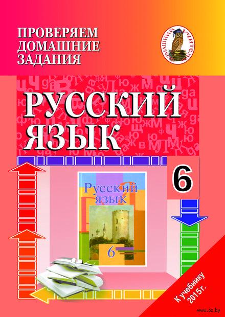 Проверяем домашние задания. Русский язык 6 класс. Г. Григорьева