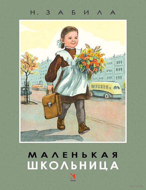 Маленькая школьница. Наталья Забила
