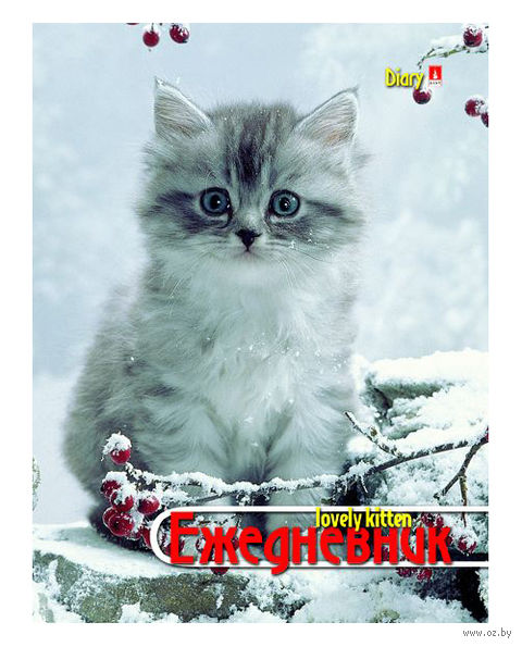 """Ежедневник недатированный """"Котенок с рябиной"""" (А6) — фото, картинка"""