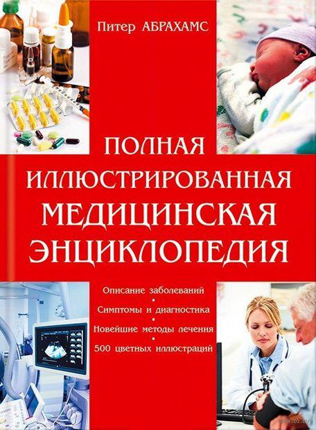Полная иллюстрированная медицинская энциклопедия — фото, картинка