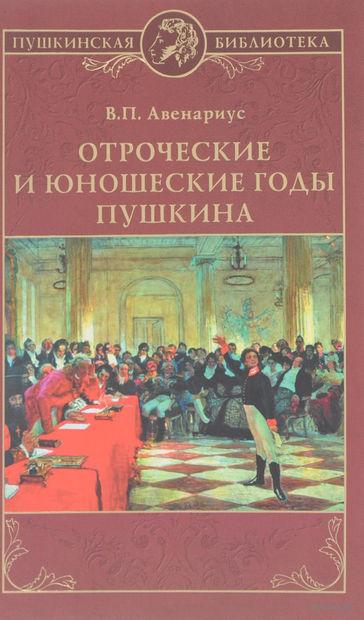 Отроческие и юношеские годы Пушкина — фото, картинка
