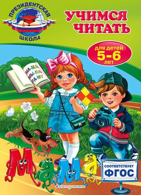 Учимся читать. Для детей 5-6 лет — фото, картинка
