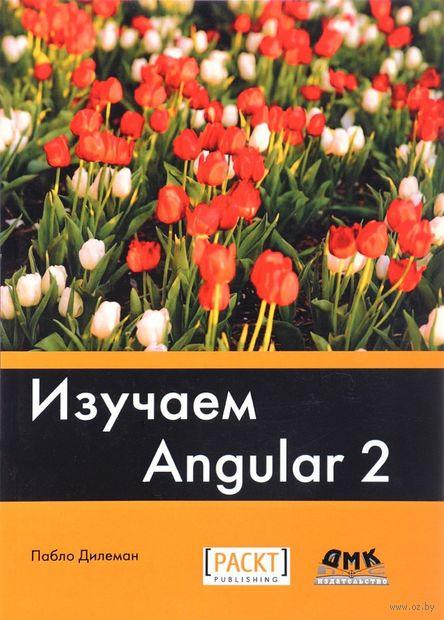 Изучаем Angular 2 — фото, картинка