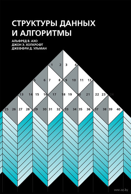 Структуры данных и алгоритмы. Джон Хопкрофт, Джеффри Ульман, Альфред Ахо