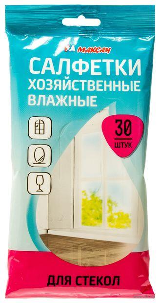 """Хозяйственные влажные салфетки """"Максан"""" для стекол (30 штук)"""