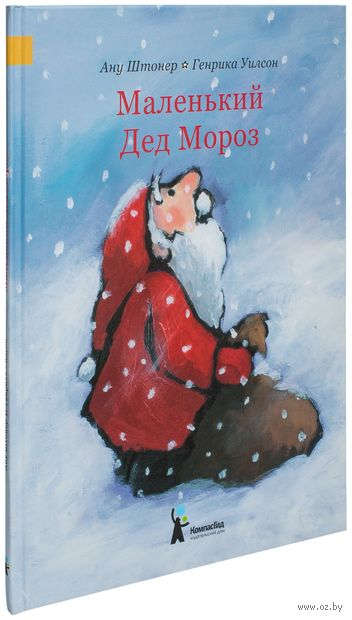 Маленький Дед Мороз. Ану Штонер