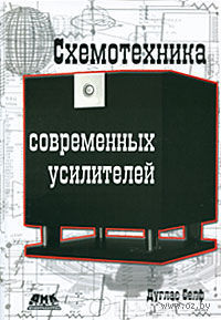 Схемотехника современных усилителей. Дуглас Сельф