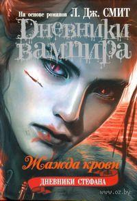 Дневники вампира. Дневники Стефана. Жажда крови. Лиза Смит