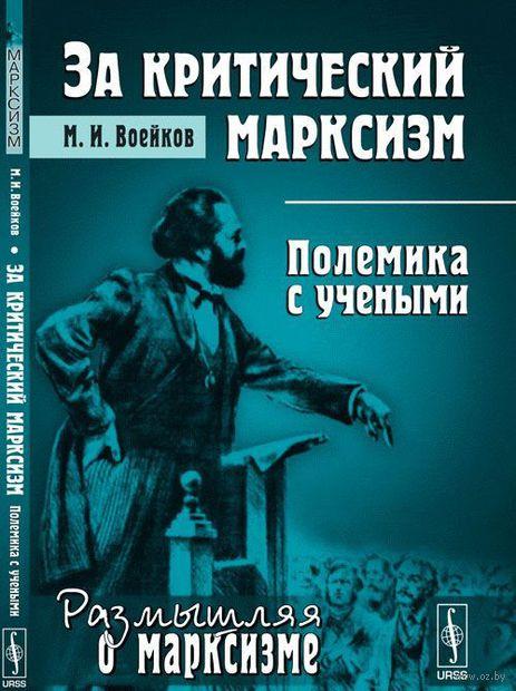 За критический марксизм. Полемика с учеными — фото, картинка