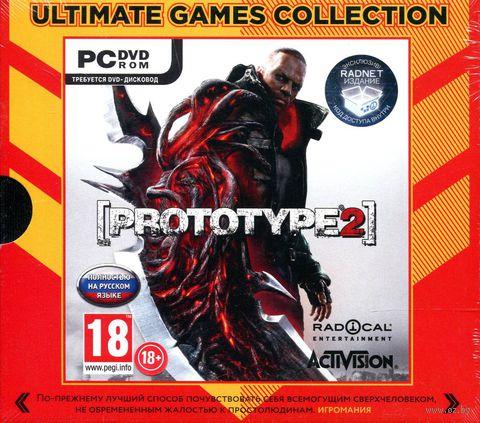 Ultimate games. Prototype 2