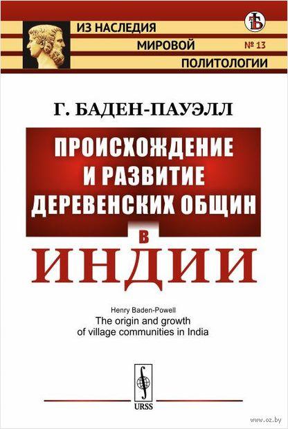 Происхождение и развитие деревенских общин в Индии. Г. Баден-Пауэлл