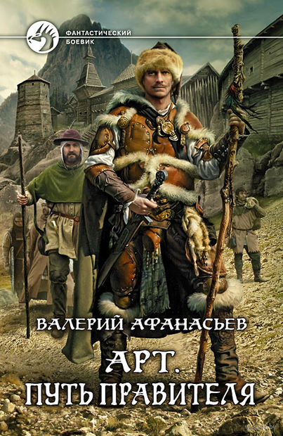 Арт. Путь правителя. Валерий Афанасьев