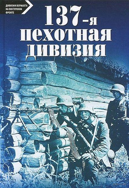 137-я пехотная дивизия. Вильгельм Мейер-Детринг