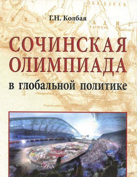 Сочинская Олимпиада в глобальной политике. Георгий Колбая