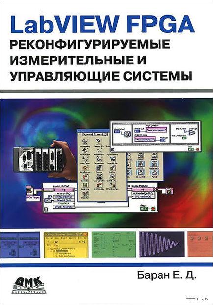 LabVIEW FPGA. Реконфигурируемые измерительные и управляющие системы. Ефим Баран