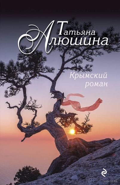 Крымский роман (м). Татьяна Алюшина