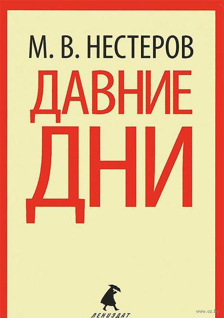 Давние дни (м). Михаил Нестеров