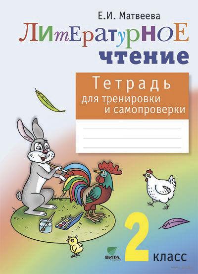 Литературное чтение. 2 класс. Тетрадь для тренировки и самопроверки. Елена Матвеева