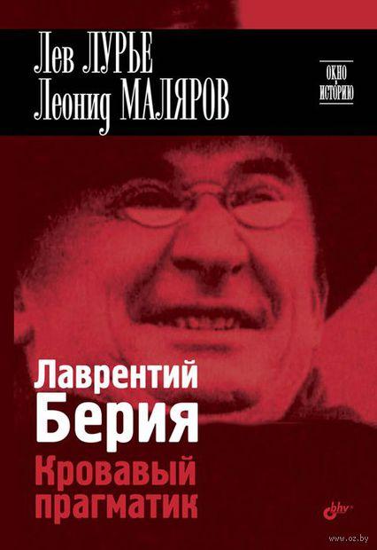 Лаврентий Берия. Кровавый прагматик — фото, картинка