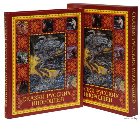 Сказки русских инородцев — фото, картинка