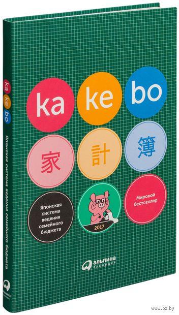 Kakebo. Японская система ведения семейного бюджета — фото, картинка