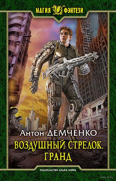 Воздушный стрелок. Гранд. Антон Демченко