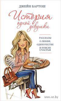 История одной девушки. Джейн Бартош