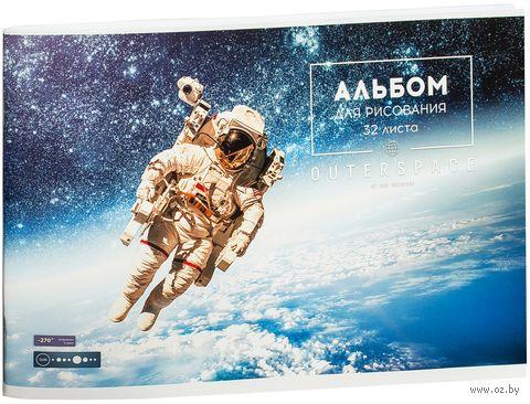 """Альбом для рисования А4 """"Космос. Outerspace"""" (32 листа)"""