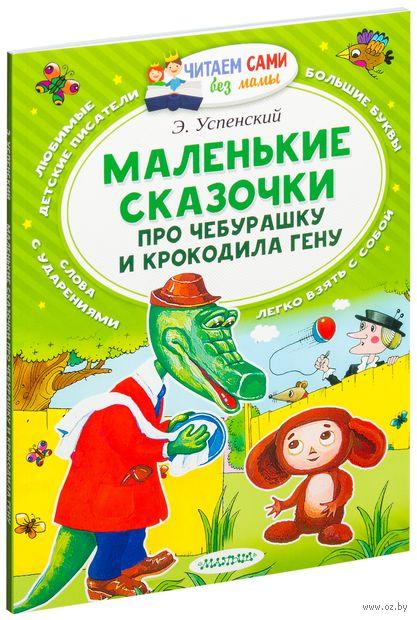 Маленькие сказочки про Чебурашку и Крокодила Гену. Эдуард Успенский