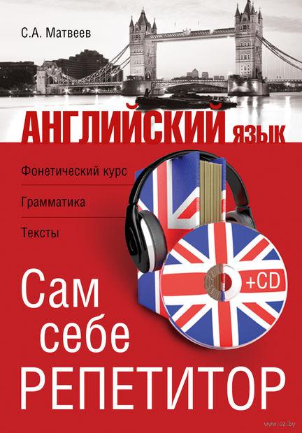 Английский язык. Сам себе репетитор (+ CD) — фото, картинка