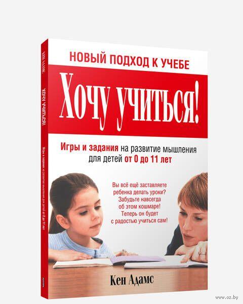 Хочу учиться!. Кен Адамс