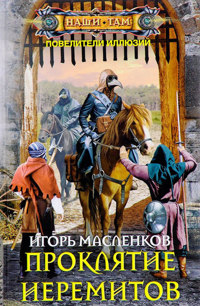 Проклятие иеремитов — фото, картинка