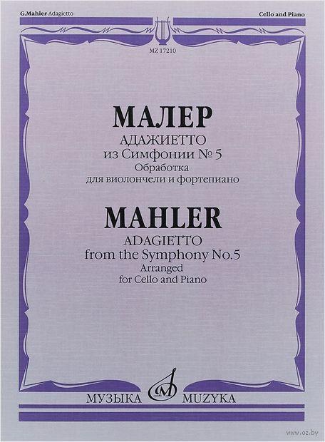 Адажиетто из Симфонии № 5. Обработка для виолончели и фортепиано — фото, картинка