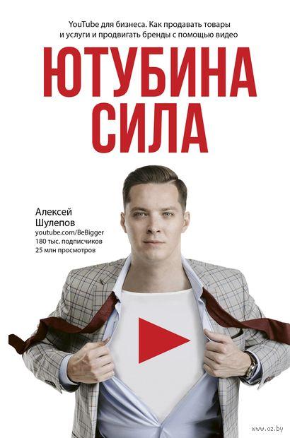 ЮтубинаСила. YouTube для бизнеса. Как продавать товары и услуги и продвигать бренды с помощью видео — фото, картинка