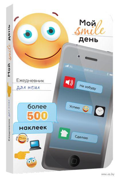"""Ежедневник для меня """"Мой smile день"""" (А6) — фото, картинка"""