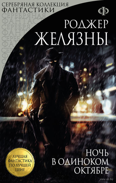 Ночь в одиноком Октябре (м). Роджер Желязны