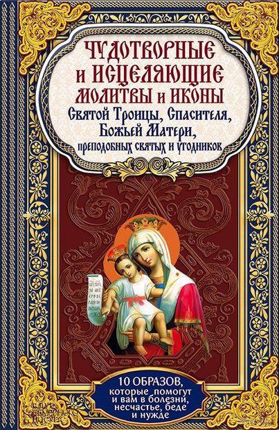 Чудотворные и исцеляющие молитвы и иконы