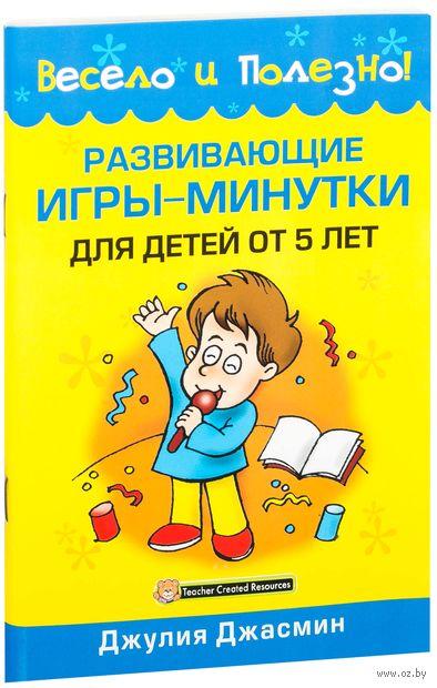 Развивающие игры-минутки для детей от 5 лет. Джулия Джасмин