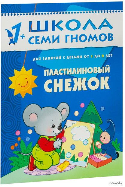Пластилиновый снежок. Для занятий с детьми от 1 до 2 лет — фото, картинка