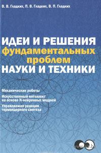 Идеи и решения фундаментальных проблем науки и техники. В. Гладких