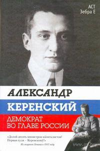 Александр Керенский. Демократ во главе России. Варлен Стронгин