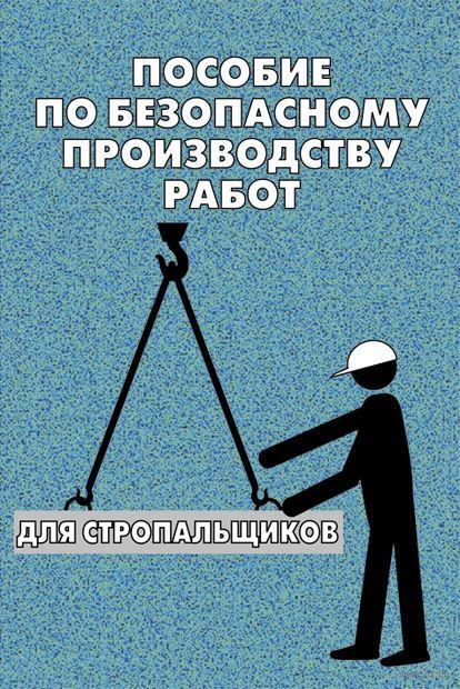 Пособие по безопасному производству работ для стропальщиков. О. Тихомиров