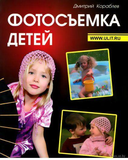 Фотосъемка детей. Дмитрий Кораблев